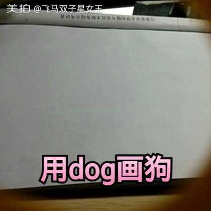 #用dog画狗#@wuli-贝琪👑👠🍡💋 @超值福箱😘😉(夏末) @乖孩子乐乐
