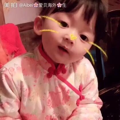 【艾文小朋友美拍】01-27 22:35