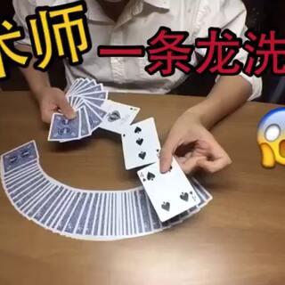 一条龙洗牌#纸牌魔术# 手法太复杂,到后面会分开教学。今天先让你们过个眼瘾,不要太爱我😌😌
