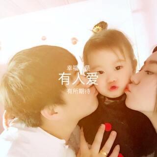 #xinfu幸福一家#