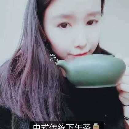 #下午茶#在家泡功夫茶喝🍵#下午茶时光##悠闲下午茶#