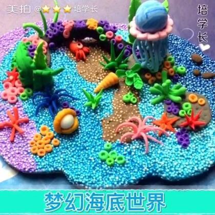就有可能收到学长的礼物)…#手工##超轻粘土场景##海底世界#制作图片