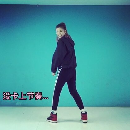hard carry能把你帅起飞!!后宫们给我等着!!#舞蹈#练习视频欢乐多😂😂哈哈哈哈谁帅的过我,谁!