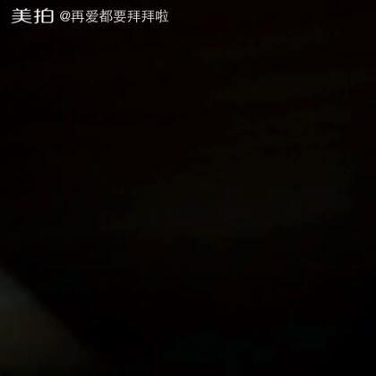 【再爱都要拜拜啦美拍】17-02-06 23:51