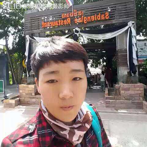 #北京苏梅岛私人美食##苏梅岛攻略导游#新认美食餐厅泰国簋街图片
