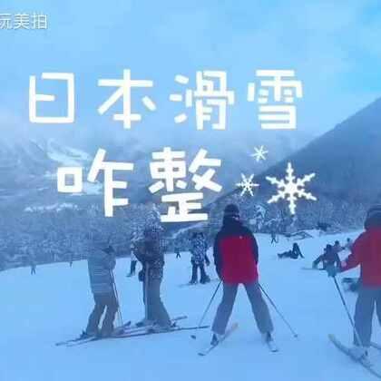 【日本咋整35】冬天去日本滑雪泡温泉是什么样的一番体验?日本哥人生首次的滑雪体验贡献给了长野县。身为南方人的我表示,这个可以有。#日本咋整##日本攻略##带着微博去日本#