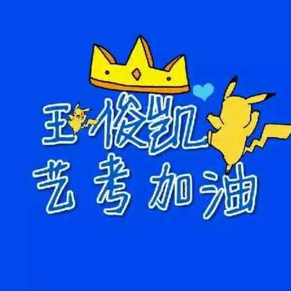 #祝王俊凯艺考顺利#祝2.8艺考的@TFBOYS-王俊凯 顺利 加油💙