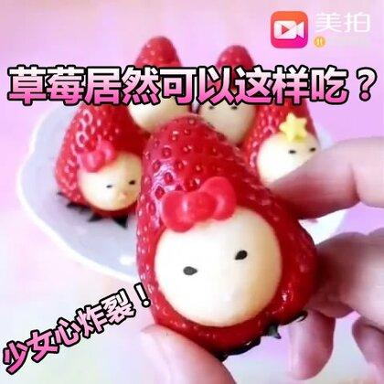 #草莓的花样吃法#草莓居然有这么多我不知道的吃法!少女心满满的你还不转发吗哈哈!点赞评论你喜欢吃的水果,小编会给大家准备更多创意美食哦~#美食#