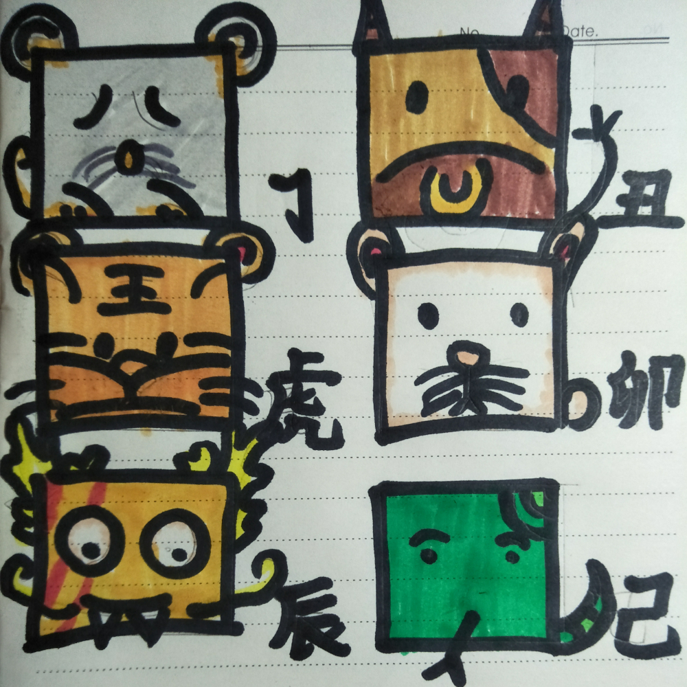 小可爱,萌萌哒# #创意简笔画# 十二生肖版,正方形的小动物,蛇没有涂