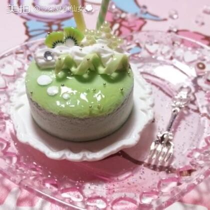 #手工##我要上热门#奇异果蛋糕💫原创模仿艾特🌚一个很失败的作品...💩