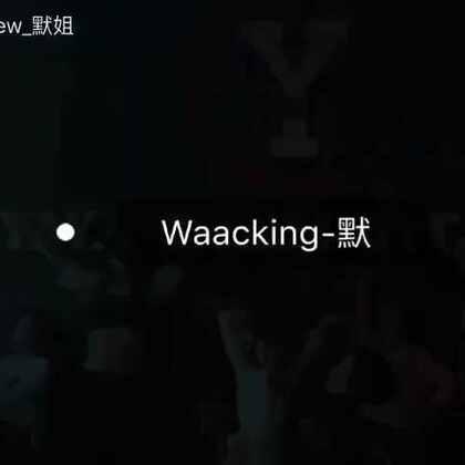 #waacking#音乐是❤#samsara#2017/02/09