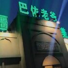 ❤巴依老爷❤太特么过瘾了,好久没吃烤串了,饿的时候就得吃横菜,感觉我像饿了五年一样!#吃秀##美食##锅儿姐就不嚼#