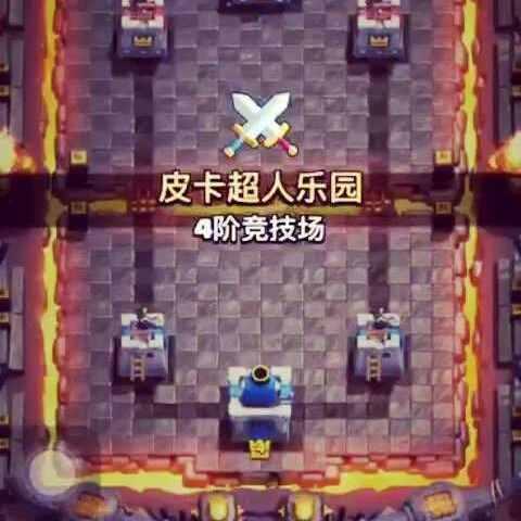 【孟好好!美拍】#部落冲突:皇室战争#