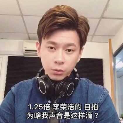 ✌🏻️ 你试过 1.25倍 唱歌吗? #李荣浩##自拍##U乐国际娱乐##正常的呢?##60秒美拍##搞笑##意外的好听##热门# 迟些当正常的