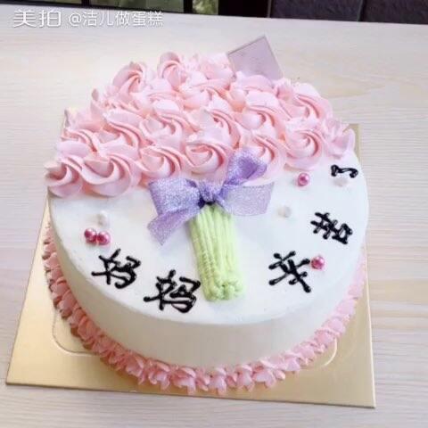 妈妈生日快乐蛋糕 - 洁儿做蛋糕的美拍
