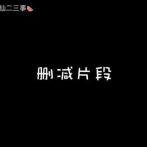 【🍉喵大仙二三事🍉美拍】#搞笑#单身狗的悲惨情人节http:/...