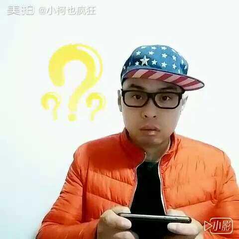 【小柯也疯狂美拍】#搞笑##我要上热门#【上课玩手机...