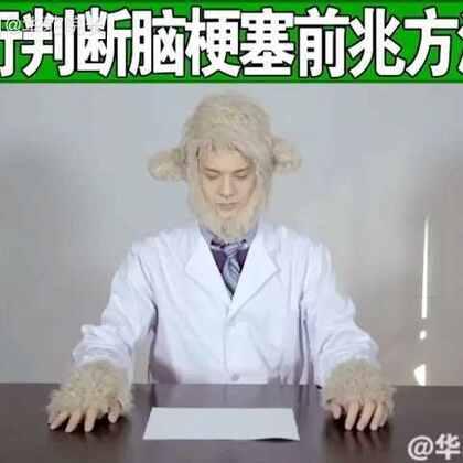 华驼院长,健康养身,自行判断脑梗塞前兆5#华驼院长##健康养生##原创#