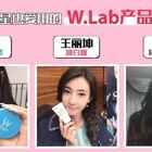 W.Lab 明星产品速白霜&水滴气垫! 有好多网红的真心推荐后记哦~ 大家也试一试W.Lab的人气产品吧! #W.Lab##wlab##速白霜##水滴气垫#