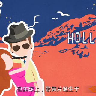 歌舞片《爱乐之城》刷爆网络:一言不合就尬舞,歌舞片到底有啥魅力?#飞碟头条##科普#