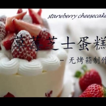 #爱玩的欧尼们# 可以亲手操作的简单无烤箱#草莓芝士蛋糕#做法~开启美美的下午茶时间~#美食##甜点# @美拍娱乐 @美拍助手 @美拍美食频道官方号