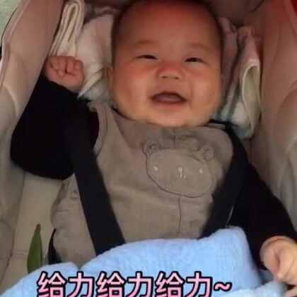 宝宝听到给力就笑!看柚子小时候的视频笑点好低啊,听到给力给力给力就笑个不停,哈哈哈😄😄😄#宝宝##多喵和小柚子的日常生活##萌宝宝#