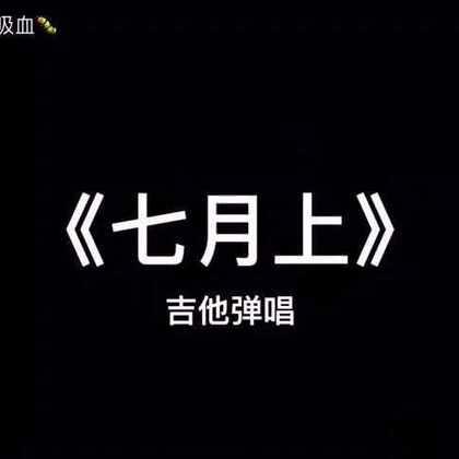 【蚊子不吸血🐛美拍】17-02-18 19:06