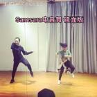 #samsara#电音舞镜面版,莹#宝宝##舞蹈#随堂记录!