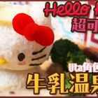 今天来一个Hello kitty奶油蔬菜饭!很健康很有营养哈哈~其实Uta很喜欢Hello Kitty的~少女心满满呀!#热门##美食##美食热门##便当##日本料理##料理##日式料理##我要上热门@美拍小助手##我要粉丝,我要上热门##美食诱惑##自制美食#
