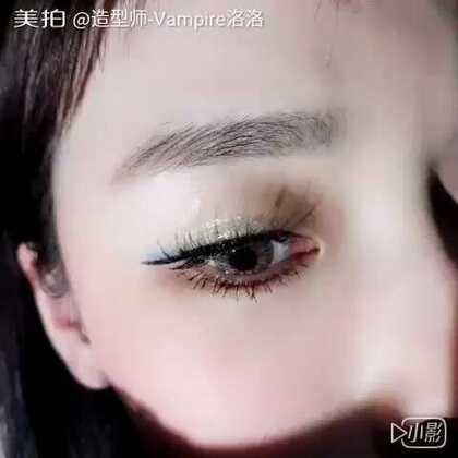 #春夏清透眼妆#别忘了关注观看更多化妆教程哦😊双击评论666哈哈哈哈哈