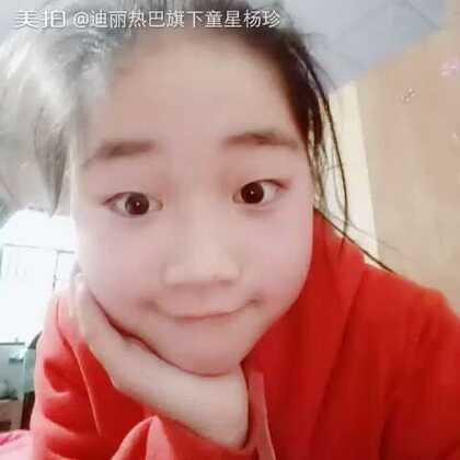 迪丽热巴旗下童星杨珍的美拍 - 10个美拍短视频