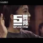 Sinostage舞邦 Choreography By Haeni Kim 🎵音乐A Moment Of Silence - Idealism #舞蹈##热门##大师课workshop#