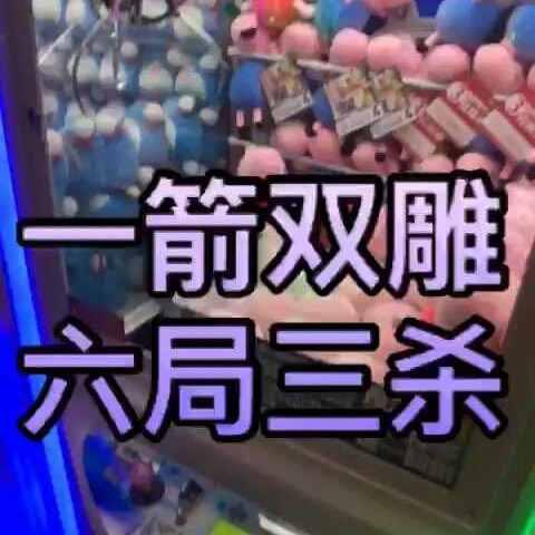 【局长的娃娃机美拍】第36话|一箭双雕,六局三杀!依...