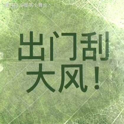 【墨落小舞步丶美拍】02-20 12:13