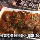 谁说只有黄焖鸡好吃?!黄焖排骨饭也超级好吃,老板来2碗米饭!😋😋😋#美食##烹饪日记#
