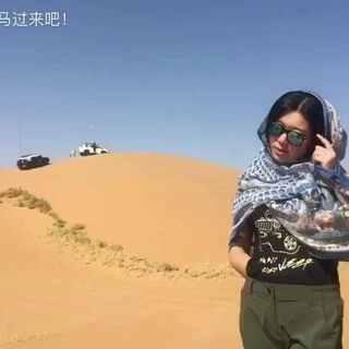 阿拉善沙漠是怎样的?#带着美拍去旅游##厉害了我的姐##爱生活爱旅游#