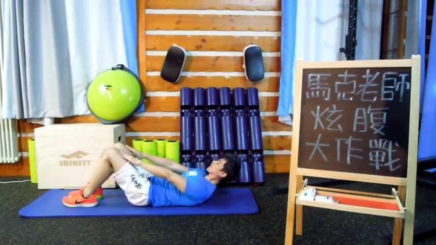 馬克老師炫腹大作戰#男神##5分钟美拍#夏天要到啦,想要有迷人的腹肌嗎?快點跟我練起來吧