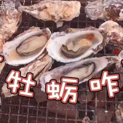 【日本咋37】日本九州福冈攻略!在福冈流行的牡蛎小屋,你有听说过吗?日本哥回去福冈每次去这里吃牡蛎,这里几乎没有外国人。我猜你喜欢小众点儿的景点#日本生活##日本咋整##日本攻略#