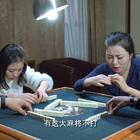 《我爱东北话》打麻将,最近没钱了,大的打不起,打小点的!恩!没毛病!