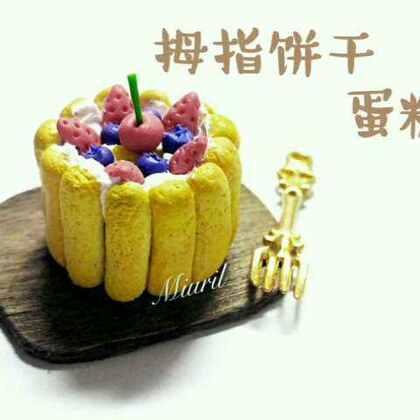 #手工#拇指饼干蛋糕#软陶#软陶来自@AlLTO爱乐陶 #可爱粘土食玩装饰品#祝亲亲老婆@穷奇🌸 生日快乐呀~这是一个迟来一天的祝福,老婆老婆老婆我就是喜欢你,喜欢的不得了💗想把最好送给你💗
