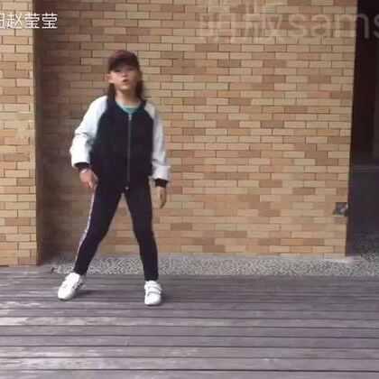 萌#宝宝#的#samsara##舞蹈#,这次是莹莹自己练习视频,@Funkyjam时尚果酱 Tata老师请收阅!