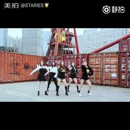 #staries#Staries翻跳舞蹈《鬼怪》