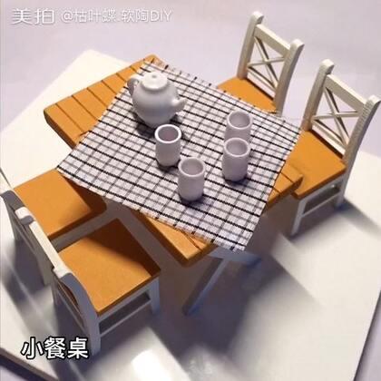 小餐桌😂组装玩具😜我不会告诉你我还有一套大house🏠没拼呢😂有和我一样喜欢玩这个的宝宝吗? 以后我做食玩就可以摆在我的小餐桌上咯😝#手工##diy房子模型##diy模型小屋#
