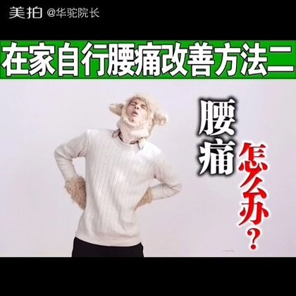 华驼院长,在家自行腰痛改善方法2#华驼院长##健康养身##腰痛#