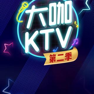 大咖KTV第二季强势回归!2017年3月5日起晚20:00,音乐大咖在美拍陪你暖心度过,全新玩法更多大咖,尽在#大咖KTV#,请关注@大咖KTV 不错过每一场音乐狂欢~