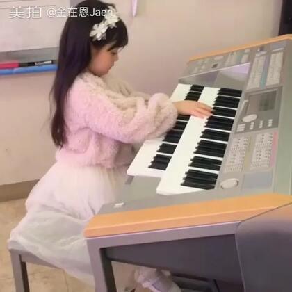 #女神##宝宝##梨涡妹妹金在恩#学校举办的小小音乐会👏由于练习的不够,在恩演奏的并不是很好😉没关系!再接再厉!加油哦👏