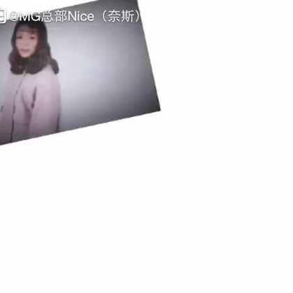 【MG总部Nice(奈斯)美拍】03-05 20:27