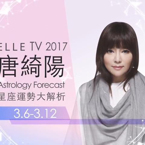 【ELLETaiwan美拍】【唐綺陽星座分析】 3月6日~3月...