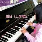 Sophia四岁 弹奏钢琴曲《上学歌》#钢琴##宝宝#