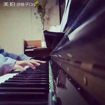 The truth that you leave#钢琴曲##音乐#很喜欢的曲子,有空一定要练完,进步才是最好的状态,加油❤